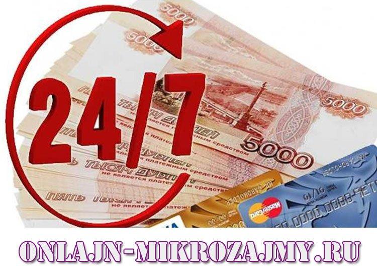 микрозайм в новокузнецке онлайн
