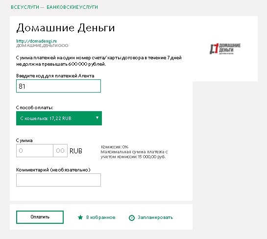 Домашние Деньги в Новосибирске