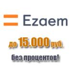 МФО Езаем