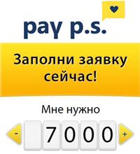 МФО Pay P.S.
