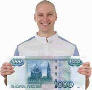 Онлайн заем от 1000 рублей
