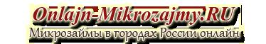 Онлайн Микрозаймы
