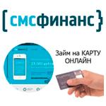 МФО «СМС Финанс»