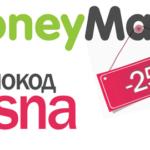 Акции и Промокоды от компании «MoneyMan»