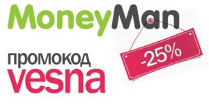 Промокод на скидку 25% в MoneyMan