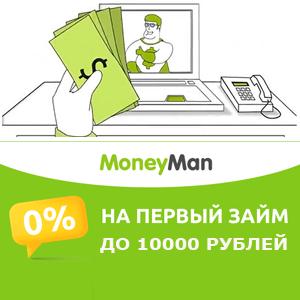 Акция от Money Man: первый заем до 10000 рублей без процентов
